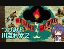 つづみと川流れ#2【The Flame in the Flood】