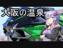 【結月ゆかり車載】Ninjaでゆかりさんが喋って走る ~大阪の温泉~
