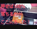 【UFOキャッチャー】押せば100パーセント落ちる当たり台がありました!