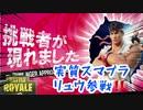 【フォートナイト】実質スマブラ!!リュウ参戦!!【ゆっくり実況】