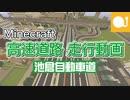 """【Minecraft】マイクラで作った""""高速道路""""を走行してみた (jao Minecraft Server)"""