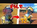 1位だったのに、なぜか最後は最下位になる男【マリオカート8DX】