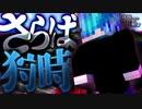 【マイクラ】刑務所からの脱獄-第2章-【Minecraft】17日目