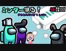 【Among us】ミンター現る!!やめられないとまらない!!【雑談回】