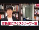 360万円かけてスケスケシャワー室を市長室に設置した千葉県市川市長に非難殺到
