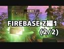 【実況】脱出したい。FIREBASE Z編1 (2/2)【COD:BOCWゾンビ】