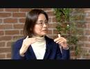 <マル激・前半>家庭医の不在という日本の医療体制の根本的な弱点がコロナで露呈している/迫田朋子氏(ジャーナリスト)