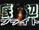 【DBD(PC版)】底辺キラーでも救済はない #03