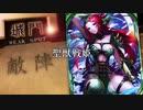 【司空】聖獣戦姫840「さらなる刺激と快楽を求めて」【三国志大戦】