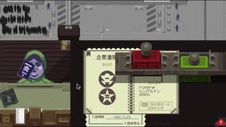 【Papers, Please】アルストツカの忠犬 part5【ゆっくり実況プレイ】