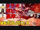 【MHWI】タラオ・ボビー・ティモンディが異色のコラボ!?ボルボロス討伐:3人組ゲーム実況「第三戦」【タラちゃん】【ボビー】【ティモンディ高岸】 #モンハン