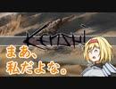 【kenshi】アリスの聖剣霧雨ランデブー 41話目【ゆっくり実況】