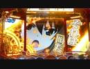 【パチンコ】CRガールズ&パンツァー170回戦目