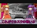 【ゆっくり解説】世界の戦車・変車・偉車紹介【クルスク戦車戦】