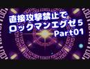 【VOICEROID実況】直接攻撃禁止でエグゼ5【Part01】【ロックマンエグゼ5】(みずと)