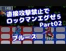【VOICEROID実況】直接攻撃禁止でエグゼ5【Part02】【ロックマンエグゼ5】(みずと)