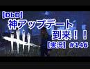 【DbD】神アップデートでUIが変更されたっぞ!!【実況】#146
