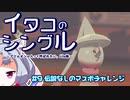 【ポケモン剣盾】イタコのシングル#9