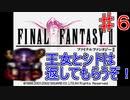 【実況プレイ】ファイナルファンタジーⅡ パート6 大戦艦!