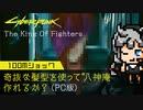 キャラメイク、奇抜な髪型を使って八神庵、作れるか?:SNK作品と相性が良すぎる PC/PS4『サイバーパンク2077(Cyberpunk 2077)』