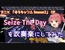 【ゆるキャン△2OP】Seize The Dayを吹奏楽にしてみた【音工房Yoshiuh】