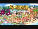 【牧場物語オリーブタウンと希望の大地#3】にわとり小屋を修理しよう!【はるの積みゲー崩し】