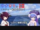 ウナきりの絶景を求めて ノルウェー 7 -ベルゲン散策と船出