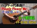 Please Please Me -Acoustic Version- / hiro'【MV】