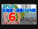 北海道・道東バイク旅2020 その⑥お盆だから?編