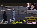 【kenshiゆっくり実況】WANKO WARS ~Episode2  Attack of the Wankoro~#5