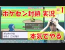 【鬼畜縛り】ポケモンセンター封鎖_実況プレイ_Part1【プラチナver】