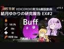 【7DTD】EX#2 Buff 結月ゆかりの研究報告 【α19.3】【VOICEROID実況】