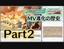 【コラボ】デレステ・ミリシタMV進化の歴史(Part2)