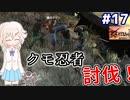 【kenshi】どん底武術家のGenesis放浪記 #17【ゆっくり実況】
