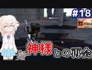 【kenshi】どん底武術家のGenesis放浪記 #18【ゆっくり実況】