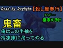 【Dead by Daylight】ギデオンとか勝ち確・・・あれ・・・「殺し屋奉行#14」【お奉行】Part16