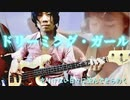 「ドリーミング・ガール」山下達郎 ベースカバー 原田賢扶 1965 Fender JazzBass