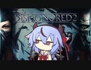 【DISHONORED2】復讐めいか【鳴花ミコト】