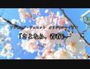【刀剣TRPG仮想卓】鶯と鶴のアンサング・デュエット「さよなら、青春」準備回