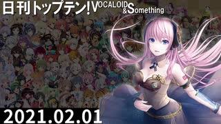 日刊トップテン!VOCALOID&something【日刊ぼかさん2021.02.01】