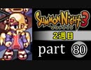 【サモンナイト3(2週目)】殲滅のヴァルキリー part80