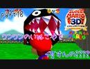 【スーパーマリオ3Dコレクション】はじめてのマリオ64 part18【女性実況】