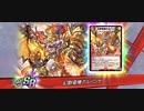 【デュエプレ】ドラゴンパーティ!part6【幻獣竜騎ボルパンサー】