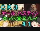 【CK3】867年ハーステイニング家のサガ【ゆっくり実況プレイ】#1