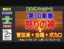 【オリジナル曲】組曲【神々の夕べ】第10楽章【怒りの神】(管弦楽+合唱+ボカロ)
