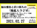 福山雅治と荘口彰久の「地底人ラジオ」  2021.02.27