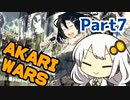【プリニー2】AKARI WARS Part7(終)【紲星あかり実況プレイ】
