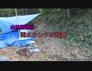 【山林開拓記⑥】 簡易雨水タンクの設置 【DIY】