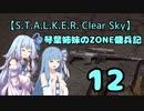 【S.T.A.L.K.E.R. Clear Sky】琴葉姉妹のZONE傭兵記 12