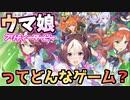 【牛さんGAMES】ウマ娘プリティーダービーを初プレイ!【ウマ娘】【プリティーダービー】